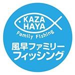風早ファミリーフィッシング 愛媛県松山市・北条・堀江釣り船チャーター