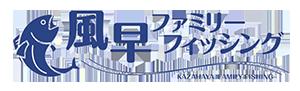 風早ファミリーフィッシング|愛媛県松山市・北条・堀江釣り船チャーター