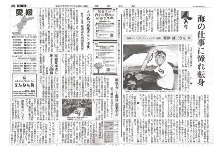9月25日讀賣新聞さまに掲載!
