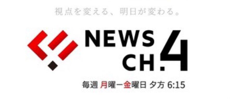10月14日南海放送さま放送予定変更!
